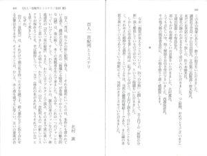 北村薫「百人一首配列とミステリ」