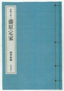 田中紀峰『虚構の歌人藤原定家』