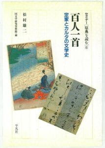 松村雄二『百人一首 定家とカルタの文学史
