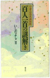 いしだよしこ『小倉山荘色紙和歌 百人一首の謎解き』