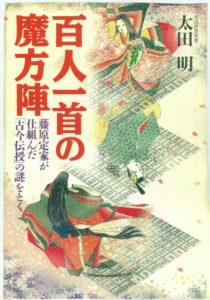 太田明『百人一首の魔法陣』