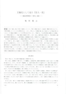 榎村寛之「王権史として見た『百人一首』」