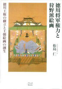 松島仁『徳川将軍権力と狩野派絵画』ブリュッケ