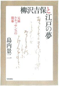 島内景二『柳沢吉保と江戸の夢』笠間書院