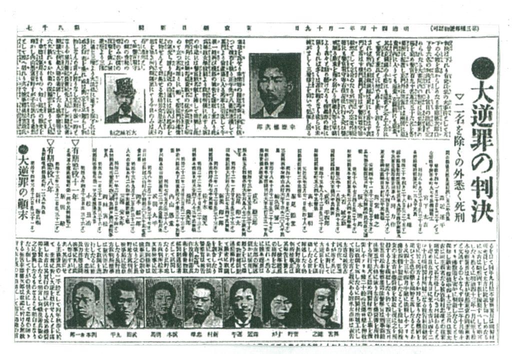 「幸徳秋水、大逆事件判決(東京朝日新聞)」