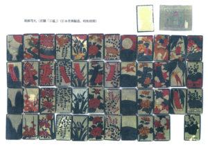 朝鮮花札・花闘(紙製、日本骨牌製、三福印、昭和前期)