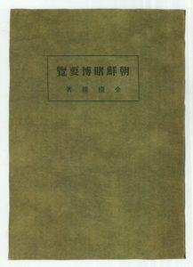 金櫕根『朝鮮賭博要覧』、共榮社、大正十五年。