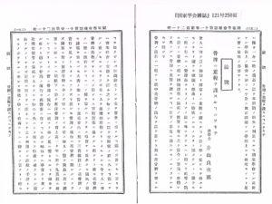 片山貞次郎・骨牌税提案論文