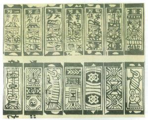 馬弔(馬吊)紙牌(山西省、二種)