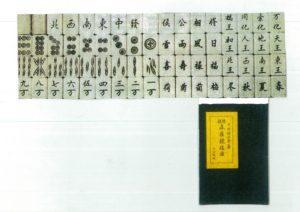 中村徳三郎牌