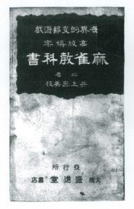 井上壽美枝『麻雀教科書』