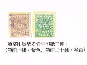 通常印紙型骨牌印紙(左:十銭、右:二十銭)
