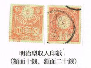 明治型収入印紙 (左:十銭、右:二十銭)