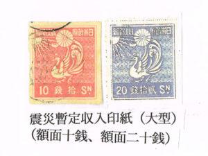 震災暫定収入印紙 (左:十銭、右:二十銭)