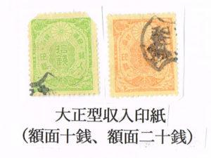 08大正型収入印紙 (左:十銭、右:二十銭)