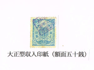 大正型収入印紙(五十銭)