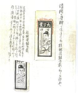 清国の骨牌