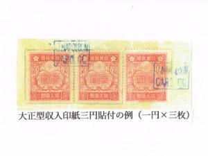 大正型収入印紙(一円印紙三枚の貼付)