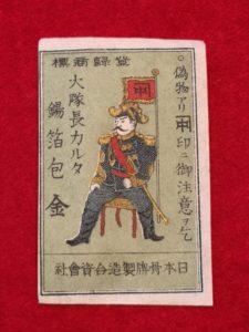 「錫箔包」大隊長のラベル紙