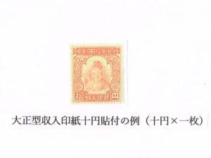 大正型収入印紙(十円印紙)