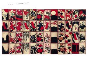 京都製の八八花札(山内任天堂)