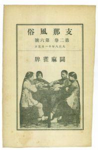 井上紅梅「闘麻雀牌」(『支那風俗』)
