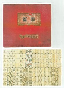 文藝春秋社製麻雀牌