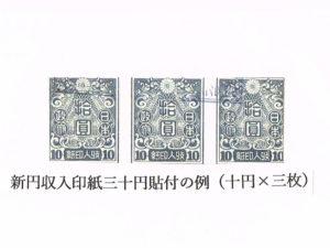 新円収入印紙(十円印紙三枚の貼付)
