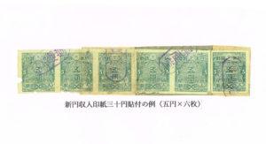 新円収入印紙(五円印紙六枚の貼付)