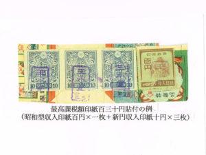 最高額百三十円課税納付例 (新円印紙十円印紙三枚+昭和印紙百円印紙一枚)