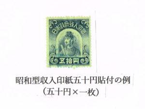 昭和型収入印紙(五十円)