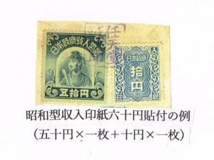昭和型収入印紙六十円貼付例 (左:五十円、右:十円)
