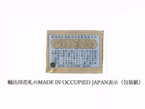 MADE IN OCCUPIED JAPAN対米輸出用包装紙