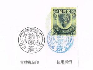 骨牌税課税済証印(右:使用実例)