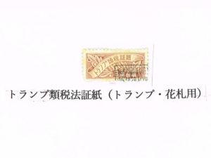 トランプ類税法証紙 (トランプ・花札用)