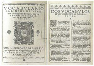 『日葡辞書』