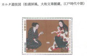 カルタ遊技図郵便切手
