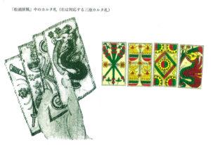 松浦屏風:禿の手中のカルタ札