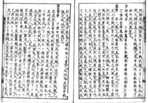 賀留多(『雍州府志』