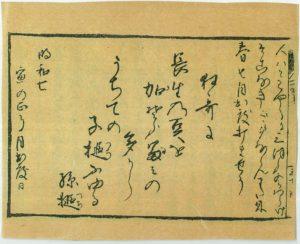 (二)『雨中徒然草』は読みカルタ好きの書いた趣味本