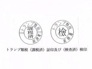 トランプ類税(課税済証明)認印(右:検査済検印)