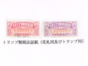 トランプ類税法証紙(左:花札用、右:トランプ用)