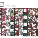 2ch-hanafuda1-pdf.jpg