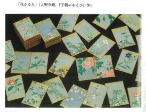 武器二百図合せかるた (大牟田市立三池カルタ・歴史資料館蔵)