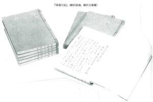 宴遊日記(柳沢信鴻、柳沢文庫蔵、江戸時代中期)