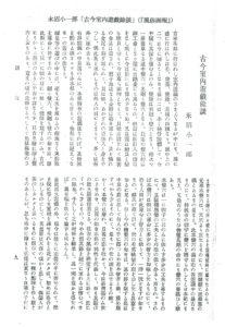永沼小一郎「古今室内遊戯餘談」