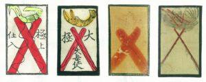 海老二の札 (左より江戸中期二枚、江戸後期、幕末期)