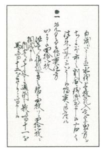 「めくり博奕仕方」(『博奕仕方風聞書』、江戸時代後期)