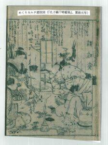めくりカルタ遊技図 (『孔子縞干時藍染』、寛政元年)