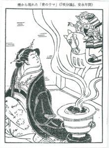 煙から現れた「青のウマ」(『咲分論』、安永年間) (1)